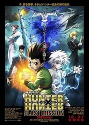 全职猎人剧场版:最后的任务 劇場版 HUNTER×HUNTER The LAST MISSION