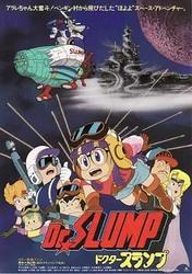 """阿拉蕾剧场版02:宇宙大冒险 Dr.SLUMP """"ほよよ!""""宇宙大冒険"""
