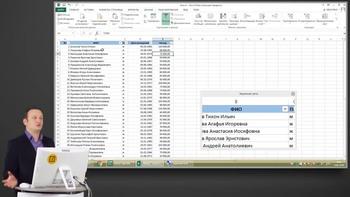 Excel Базовый + Excel Эксперт (2016) Видеокурсы