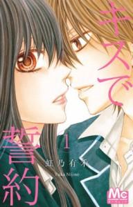 Kisu de Seiyaku (キスで誓約) 01