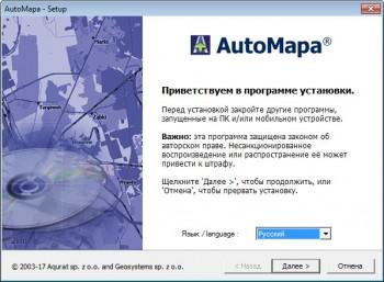 AutoMapa 6.24.0.2951 EU|PL-1710 Final Windows PC / WinCE / Windows Mobile (MULTI/RUS/ENG)