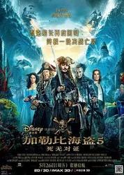 加勒比海盗5:死无对证 Pirates of the Caribbean: Dead Men Tell No Tales_海报