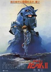 机动战士高达 剧场版Ⅱ 哀·战士 機動戦士ガンダムII 哀・戦士編