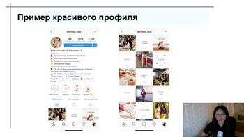 Instagram для фотографов 2.0 (2018) Видеокурс