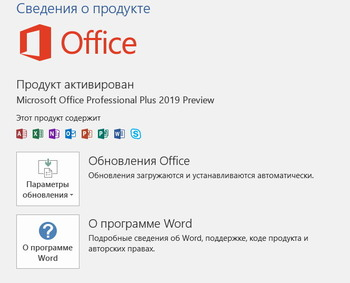 Microsoft Office 2019 16.0.10327.20003 Professional Plus Preview x86/x64 (2018) RUS/ENG