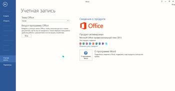 Microsoft Office 2013 Pro Plus VL x86 v.15.0.5127.1000 July 2019 By Generation2 (RUS)