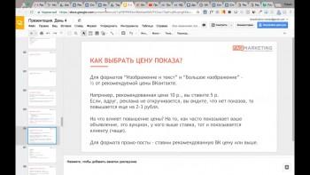 Таргетированная реклама #ВКонтакте от А до Я 3.0 (2017) Видеокурс