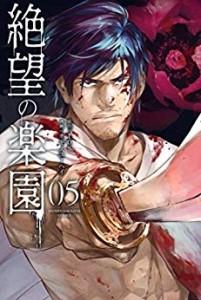 絶望の楽園 第01-05巻 [Zetsubo no Rakuen vol 01-05]