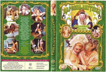 Бабушкины сказки. Царевна лягушка (2003) DVDRip