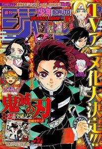 [雑誌] 週刊少年ジャンプ 2018年27号[Weekly Shonen Jump 2018-27]