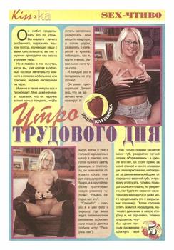 Kiss-КА (20 номеров) (2004) PDF