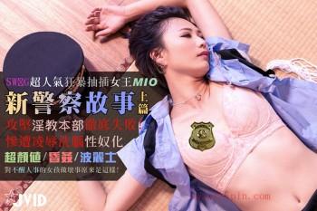 新警察故事MIO四点全露毫無羞恥心无码-超豪华年终感谢祭.