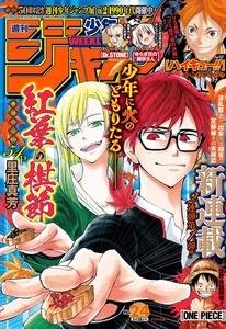 [雑誌] 週刊少年ジャンプ 2018年24号[Weekly Shonen Jump 2018-24]