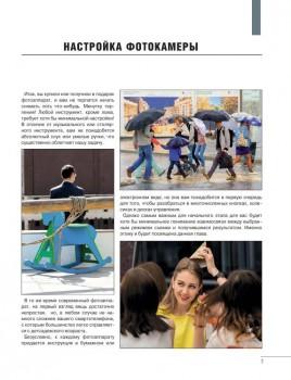 Мастерство фотографии в 2 книгах (2019-2020) PDF
