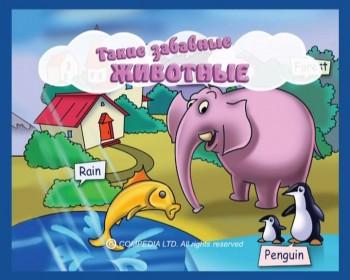 Такие забавные животные. Английский для дошкольников (DVD5)
