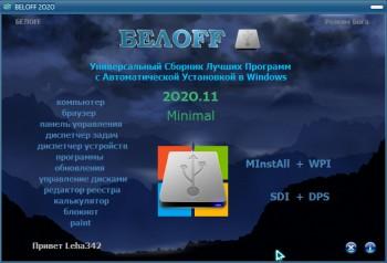 BELOFF v.2020.11 Minimal x86/x64 (RUS) - Универсальный сборник лучших программ
