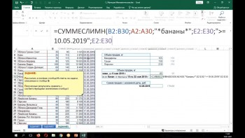 Microsoft Excel 2019/2016. Уровень 2. Расширенные возможности (2021) Видеокурс