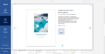 Microsoft Office 2019 Pro Plus v.1908.11929.20376 Oct 2019 By Generation2 (RUS)