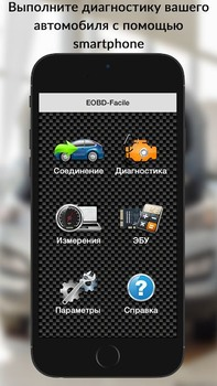 EOBD Facile - Диагностика автомобиля OBD2&ELM327 - 3.22.0684 Plus (Android) (MULTI/RUS/ENG)