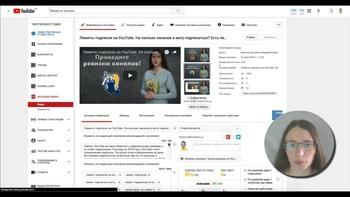 Оптимизация YouTube канала. Как ускорить продвижение канала (2019) Видеокурс