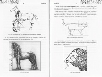 Школа рисования от А до Я в 8 книгах (2011-2012) PDF