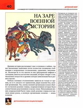 Детская военная энциклопедия - Том 1-2 (2001-2002) PDF