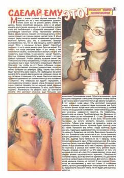 Твой Гарем (49 номеров) (2003-2004) PDF