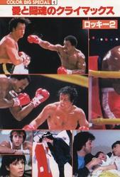 Рокки 2 / Rocky II (Сильвестр Сталлоне, 1979) - Страница 2 18af941347808781