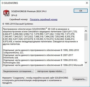 SolidWorks Premium Edition 2019 SP4.0 x64 (MULTI/RUS/ENG)