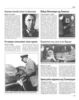 Адольф Гитлер / Л.Черная, А. Мартынов (1999) PDF