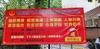 觀塘潮僑工商界暨街坊盂蘭勝會 B8165f1306093804