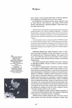 Фаберже / Джон Буф (2012) PDF