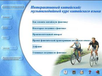 Китайская фонетика. Полный интерактивный курс (2009) DjVu + CD