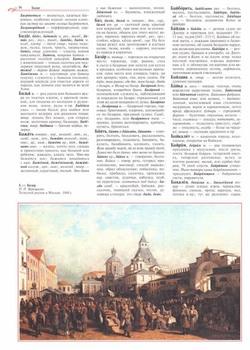 Подарочные издания. Энциклопедии России в 7 книгах (2007-2008) PDF