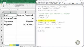 Создание макросов и их применение в Excel (Видеокурс)
