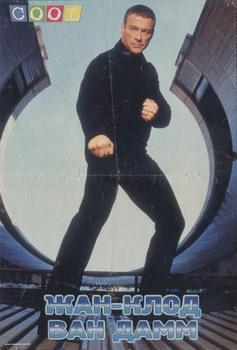 Жан-Клод Ван Дамм (Jean-Claude Van Damme)- сканы из разных журналов Cine-News 032b9c1349864415
