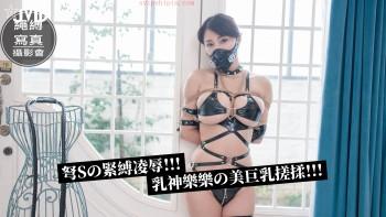 弩Sの紧縛凌辱!!! 乳神乐乐の美巨乳搓揉1080P高清版