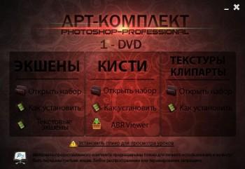 Арт-комплект. Photoshop-Professional (2 DVD)