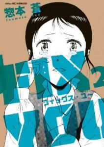 [惣本蒼] FIX YOU 第01-02巻