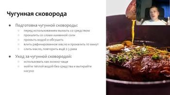 Секретные приёмы шеф-поваров (2019) Видеокурс
