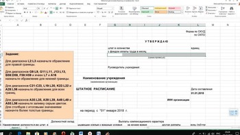 Excel для бухгалтера. 1.0 (2018) Видеокурс