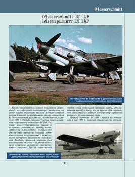 Боевая авиация Гитлера. Первая цветная энциклопедия Люфтваффе / А. Харук (2014) PDF