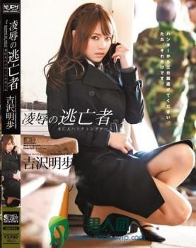 【无码破解】AV女皇 『吉泽明步』凌辱逃亡者 SOE-922