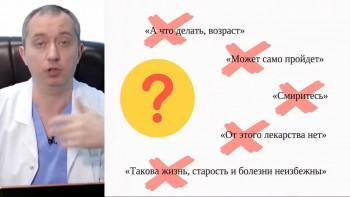 Секретная методика омоложения от доктора Шишонина (2020) Видеокурс
