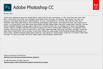 Adobe Photoshop CC 2019 20.0.7.28362 (MULTI/RUS/ENG)