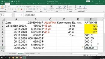 Microsoft Excel 2019/2016. Уровень 1. Работа с Excel 2019/2016 (2020) Видеокурс