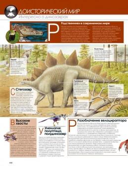Доисторические животные в 58 книгах (1961-2019) PDF, DjVu