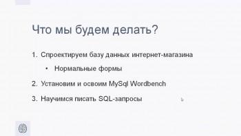 Основы баз данных. Проектирование БД и запросы SQL (2020) Видеокурс