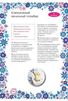 Вкусные сезоны в 6 книгах (2015) PDF