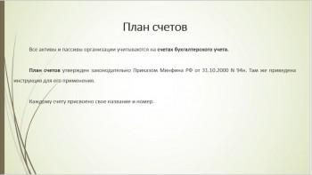Бухгалтерия для Программистов 1С (2020) Видеокурс